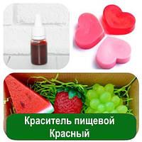 Краситель пищевой Красный, 10 мл