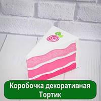 Коробочка декоративная Тортик
