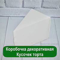 Коробочка декоративная Кусочек торта
