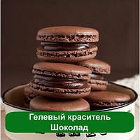 Гелевый краситель Шоколад, 10 мл