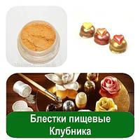 Блестки пищевые Клубника, 5 грамм