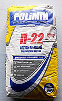 Полимин П22 универсальный клей 25 кг. мешок