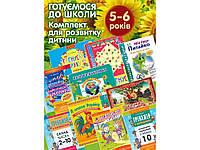 Готуємось до школи. Комплект із 12 книг для розвитку дитини 5-6 років