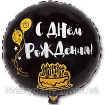 """С днем рождения! торт, шары черный 18"""" (45 см)  круг Китай шар фольгированный"""