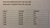 Юбка для девочки с Бантом ,цвета: малина,бирюза,електрик,  РОСТ 116-122-128-134-140-146 СМ , код 0603, фото 3
