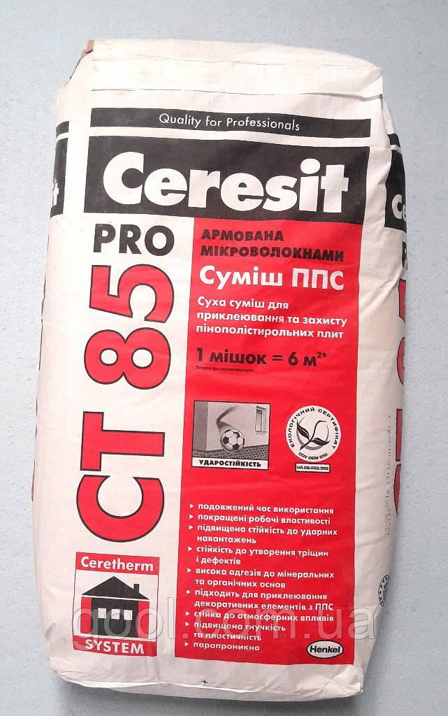 Клей Церезит СТ 85 ПРО для пенопласта и эппс меш. 27 кг.