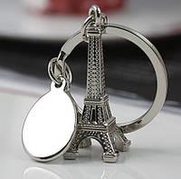 Брелок для ключей Эйфелева башня