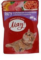 Мяу корм для котов и кошек. Рагу с кроликом и индейкой 100г.