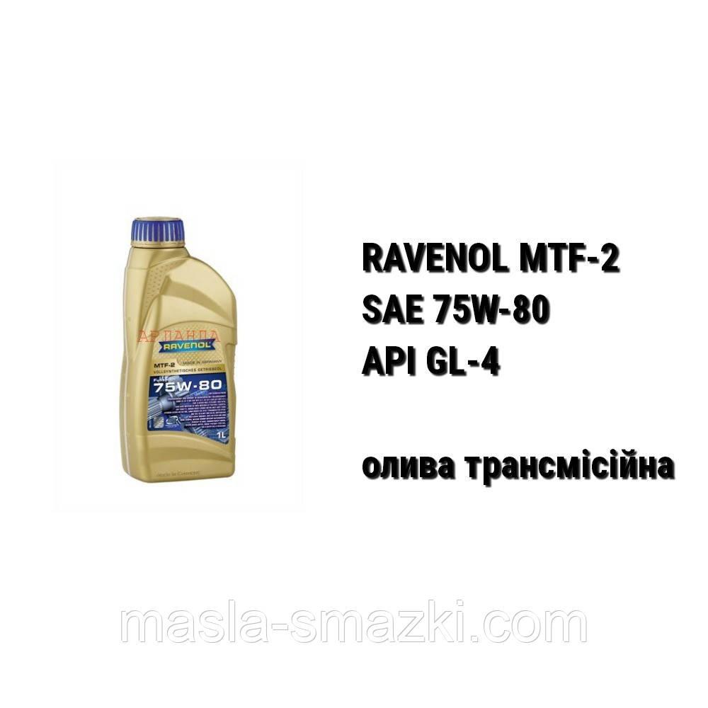 SAE 75W-80 API GL-4 RAVENOL MTF-2 олива трансмісійна (1 л)