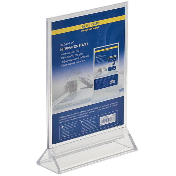 Информационная табличка 150х200 мм. Buromax BM.6414-00 пластиковая прозрачная