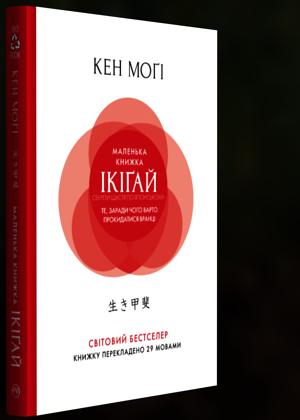 """Кен Могі """"Маленька книжка Ікігай"""" (м'яка обкладинка)"""