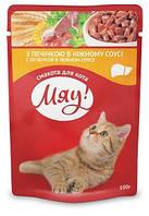 Мяу корм для котов и кошек. Печень в нежном соусе 100г.