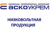 Низковольтная продукция корпорации АСКОУКРЕМ (Украина)