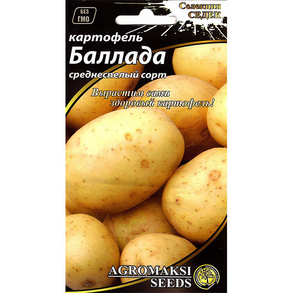 """Семена картофеля среднеспелого """"Баллада"""" (0,01 г) от Agromaksi seeds"""
