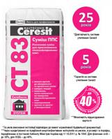 Ceresit CT 83 pro Клей для пенопласта 27 кг Церезит СТ-83