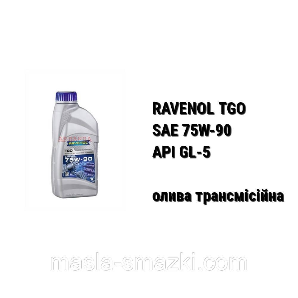 SAE 75W-90 API GL-5 RAVENOL TGO олива трансмісійна (1 л)