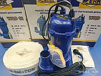 Насос Werk WQD12 с пожарным рукавом Ø51мм для выгребных ям канализации сточных вод