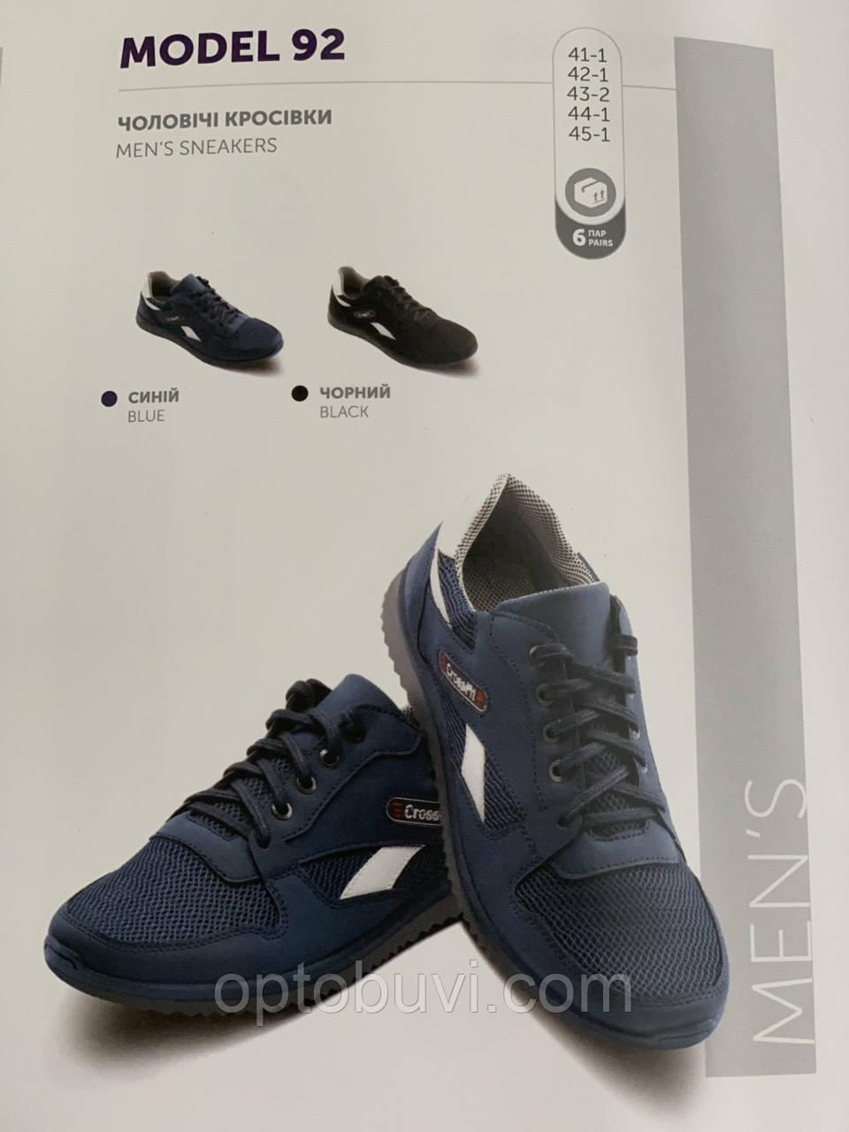 73c0e0d46 Кеды сетка мужские синие на шнуровке Даго оптом - Обувь оптом Шуз-холл    Обувь