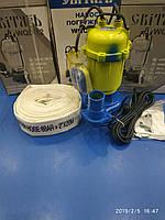 Насос СВІТЯЗЬ WQD12 с пожарным рукавом Ø51мм для выгребных ям канализации сточных вод