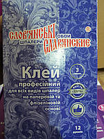 Клей обойный «Славянские Обои» В15 для всех видов обоев 250 гр.