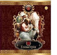 Тетрадь А5/48 кл. 1В ПРЕДМЕТКА - ГЕОМЕТРІЯ (тетрада) **676301