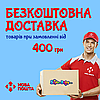 Бесплатная доставка от 400 грн. по Украине | Покупайте выгодно!