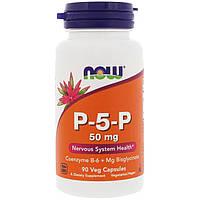 Піридоксаль-5-фосфат, Now Foods, 50 мг, 90 капсул