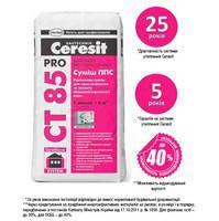 Ceresit CT 85 pro Клей для пенопласта 27 кг Церезит СТ-85