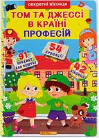 """Книжка B4 """"Книжка з секретними віконцями. Том і Джессі у країні професій"""" №8034/Бао/"""