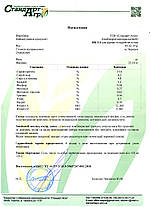 """Комбикорм для курчат TM """"Стандарт Агро"""" ПК 3-4 от 9 до 17 недель, фото 3"""
