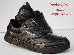 Кроссовки подростковые в стиле Reebook Rм- 1 кожа черные