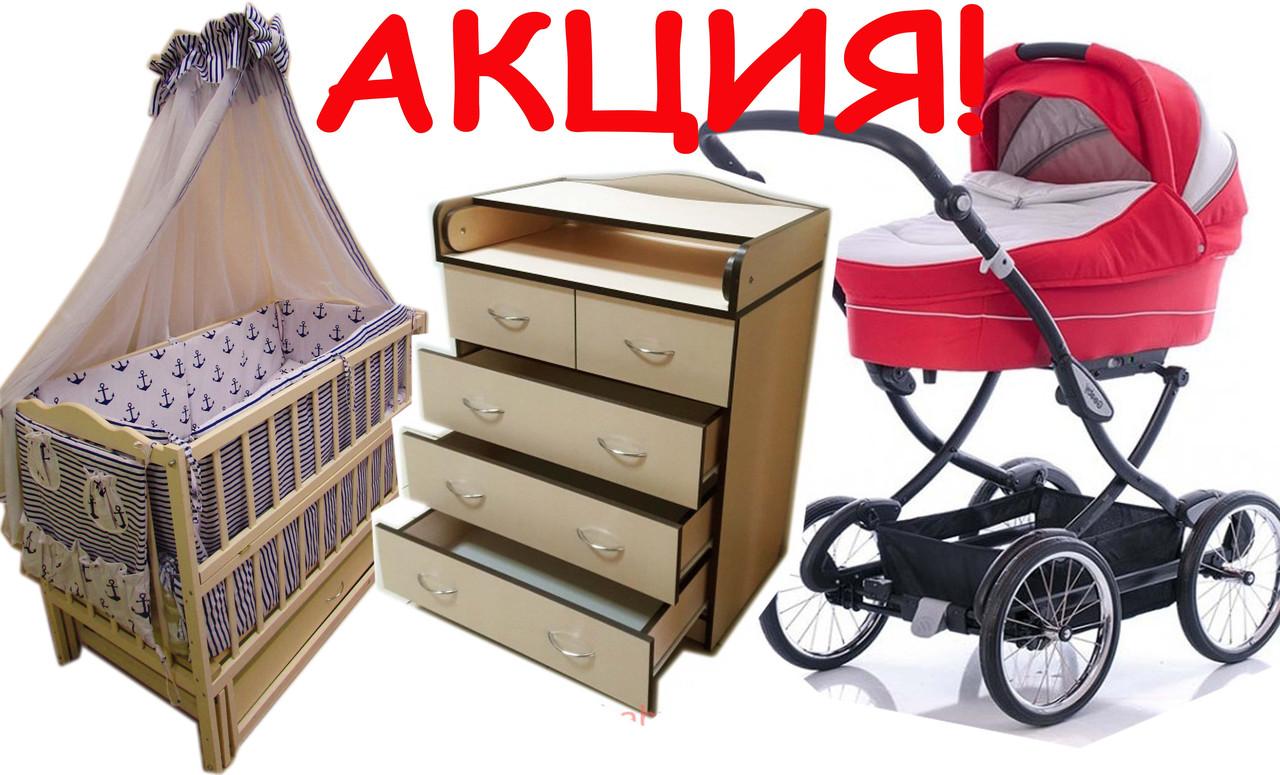 Акция! Набор: коляска Geoby 2 в 1, комод, кровать маятник, матрас, постель