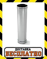 Труба нерж L-1m товщина 0,8 мм Вент Влаштуй