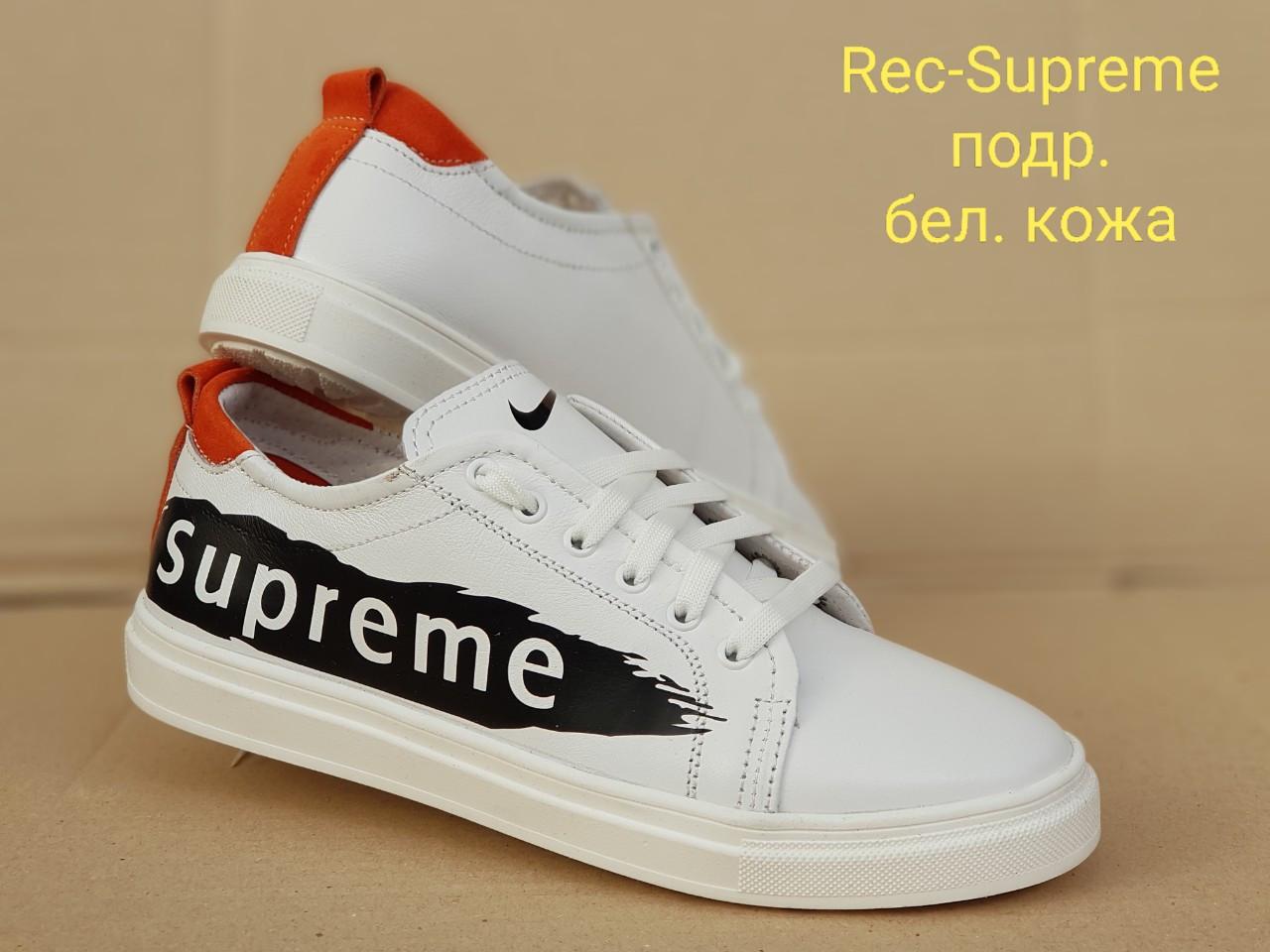 Кроссовки подростковые Rec- Supreme кожа белые