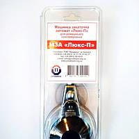 Ключ закаточный автомат Люкс-П (на подшипнике) Черкассы