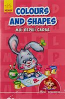 "Книжка А6 ""Учимся с Мини: Colours end shapes.Мои первые слова"" (на украинском) (20) №8871/Ранок/"