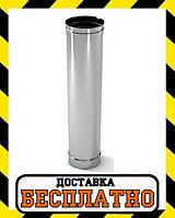 Труба дымоходная Версия Люкс L-0.3 м толщина 1 мм, фото 1