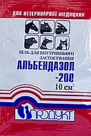 Альбендазол-200 гель (10 мл) (50 шт./уп.)