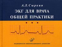 Сыркин А.Л. ЭКГ для врача общей практики
