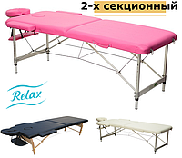 Массажный стол HY-2010-1.3 | 2-х секционный (алюмин. рама) розовый