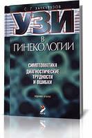 Хачкурузов С.Г. УЗИ в гинекологии