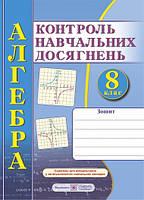 Алгебра 8 клас Нова програма Контроль навчальних досягнень Авт: Кравчук В. Вид-во: Підручники і посібники