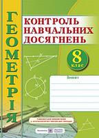 Геометрія 8 клас Нова програма Контроль навчальних досягнень Авт: Роганін О. Вид-во: Підручники і посібники