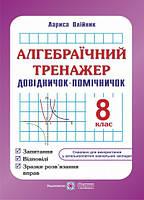 Алгебраїчний тренажер 8 клас Нова програма Авт: Олійник Л. Вид-во: Підручники і посібники