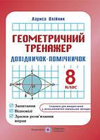Геометричний тренажер 8 клас Нова програма Авт: Олійник Л. Вид-во: Підручники і посібники