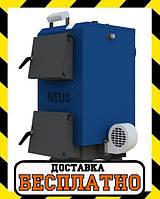 Котел длительного горения  НЕУС-ЭКОНОМ- 20 кВт