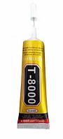 Клей T8000, универсальный, прозрачный, 15мл