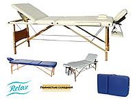 Массажный стол HY-30110-1.2.3 3-х секционный Кремовый