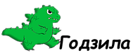 Годзила - интернет магазин товаров для Вашего дома и хозяйства