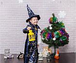 """Детский карнавальный костюм """"Звездочет"""", фото 3"""